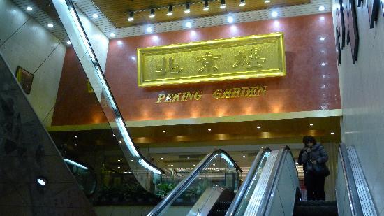 3rd-floor-peking-garden